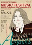 別府「アルゲリッチ音楽祭」開催迫る 指揮者小澤征爾さんとの共演実現へ