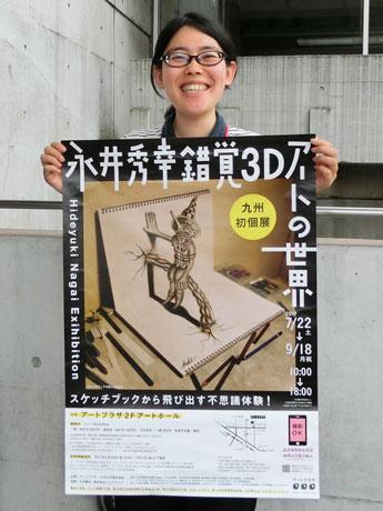 7月22日から開催予定の企画展「永井秀幸 錯覚3Dアートの世界」をPRする後藤詩織さん