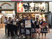 九州ラー麺'Sフェス開催へ 店主集まりうちわ無料配布