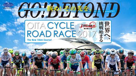10月14日から開催される「OITAサイクルフェス!!! 2017」