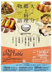 大分駅前広場で大昼食会「ロングテーブル」 郷土料理の大皿提供も