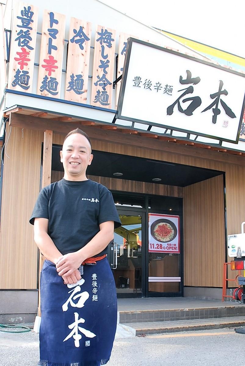 11月28日にオープンした「豊後辛麺 岩本」
