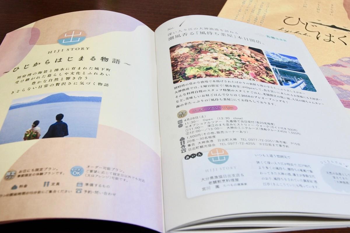「ひじはく」の専用ガイドブック
