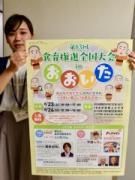 大分市で食育推進全国大会 葛西紀明さん・平野レミさんら参加