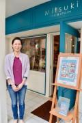 大分市の雑貨店「ミツキ・ライク・ア・チャーム」開店10周年