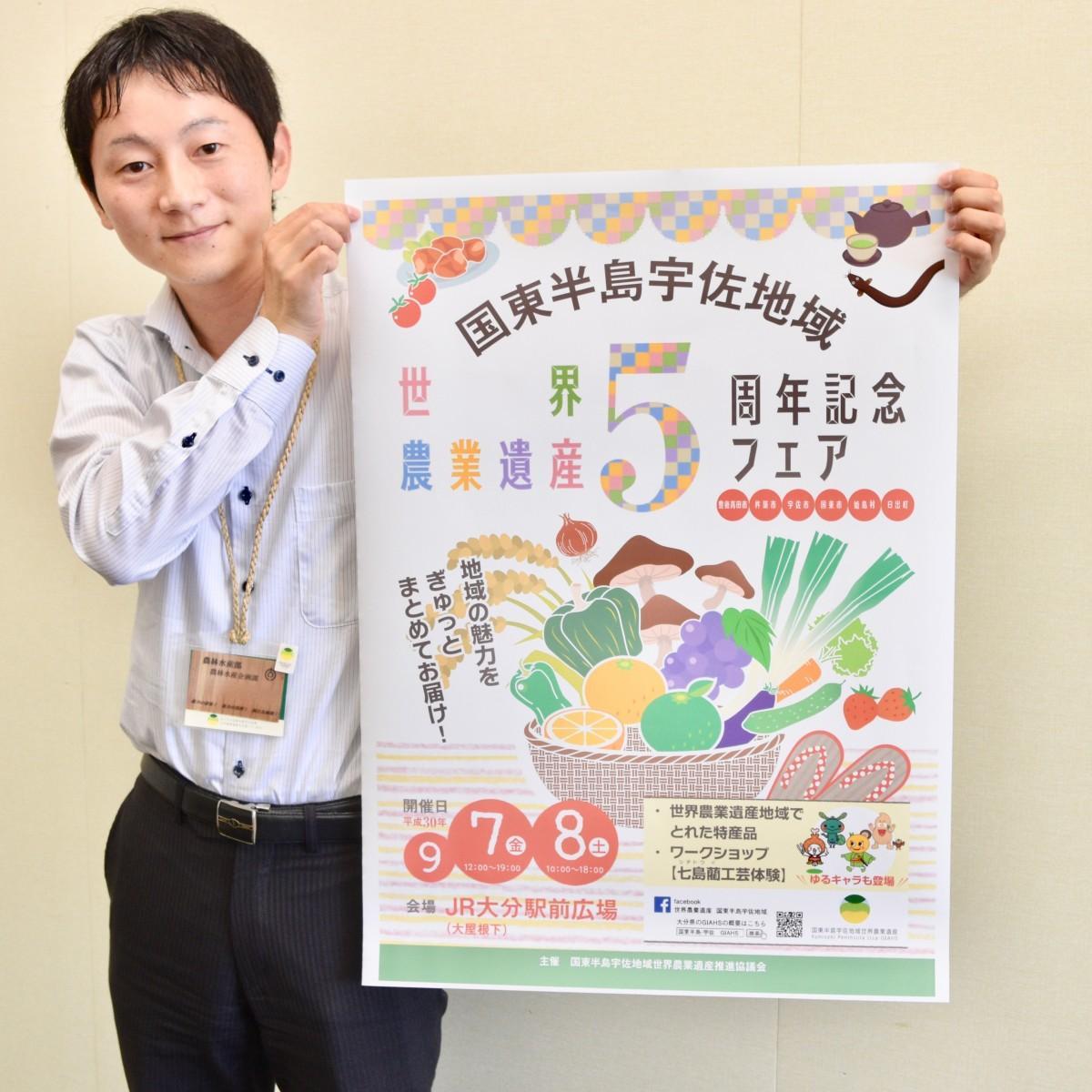 世界農業遺産5周年記念フェアのポスター