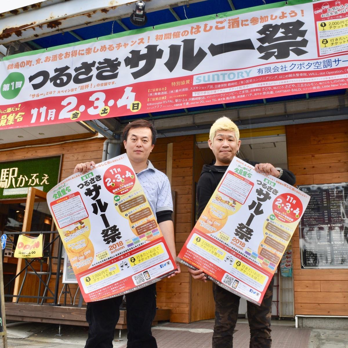 つるさきサルー祭をアピールする三浦さん(左)とクワトロさん