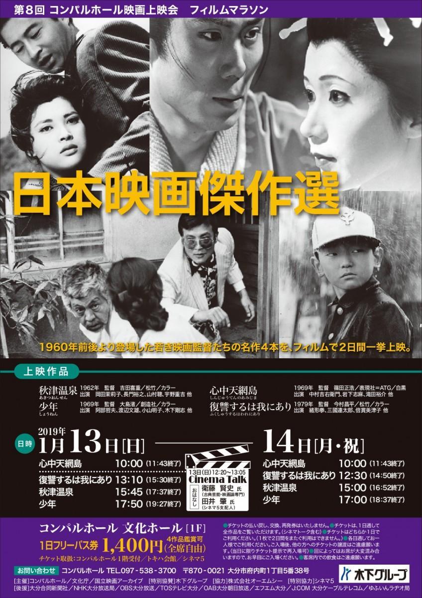 一度に4本を楽しめる「日本映画傑作選」