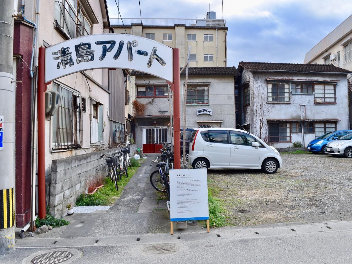 新年度の利用者募集を開始した清島アパート