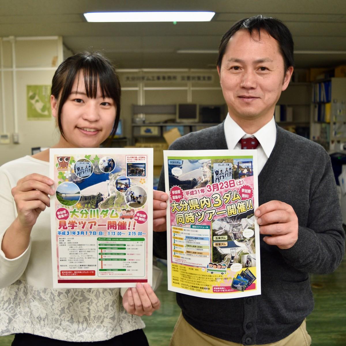 ツアー参加を呼びかける大分川ダム工事事務所