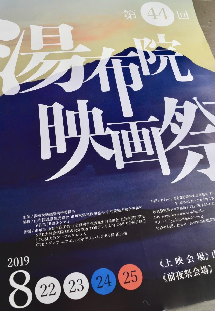 22日から始まる「第44回湯布院映画祭」
