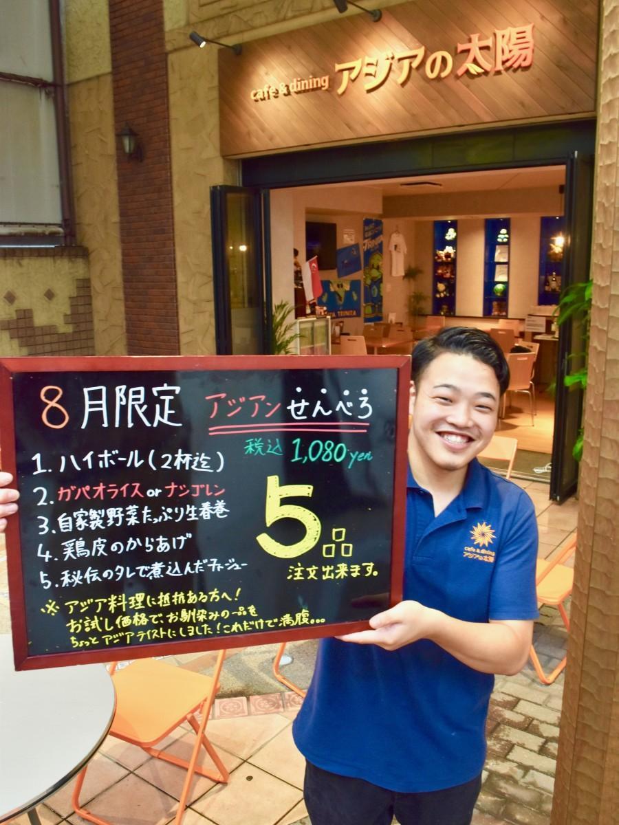 「アジア料理を楽しんで」と呼び掛ける赤嶺さん