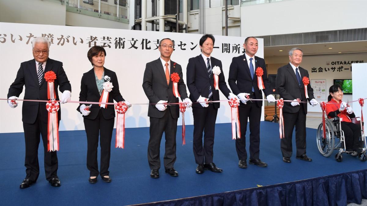 「おおいた障がい者芸術文化支援センター」のテープカット(左から2人目が吐合センター長)