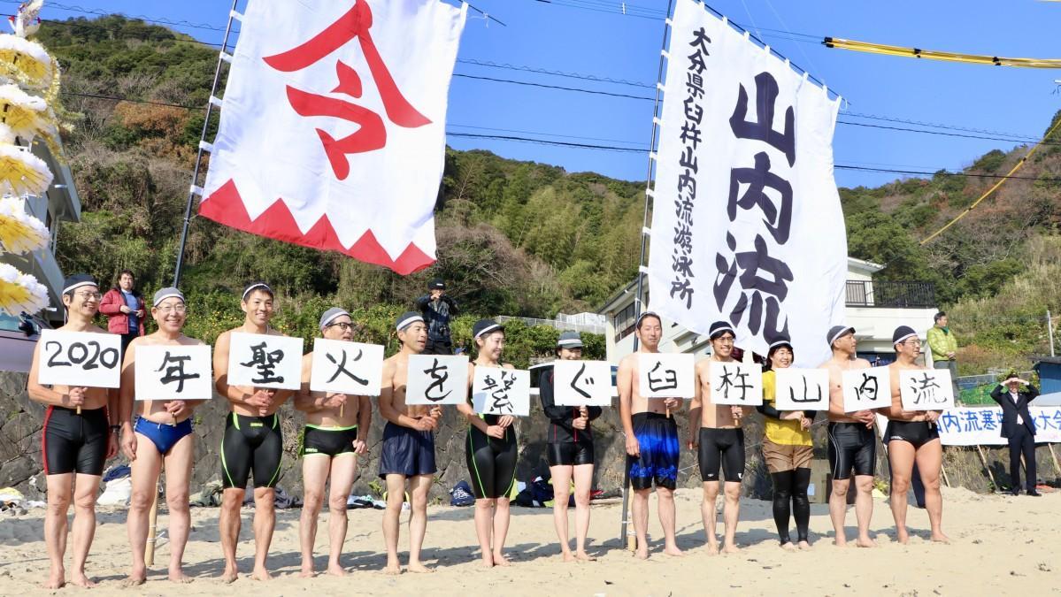 「水書」や「旗振り」などを行った「臼杵山内流」寒中水泳大会
