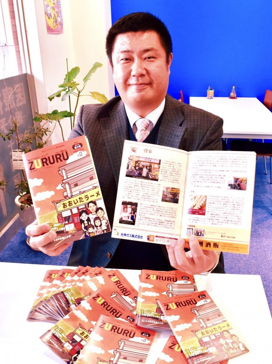 無料情報誌「ZURURU」第3号を発刊した田村さん