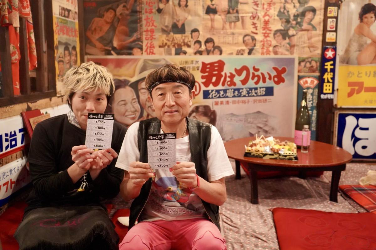 「先払い応援チケット」を手にする重光さん(右)と正輝さん