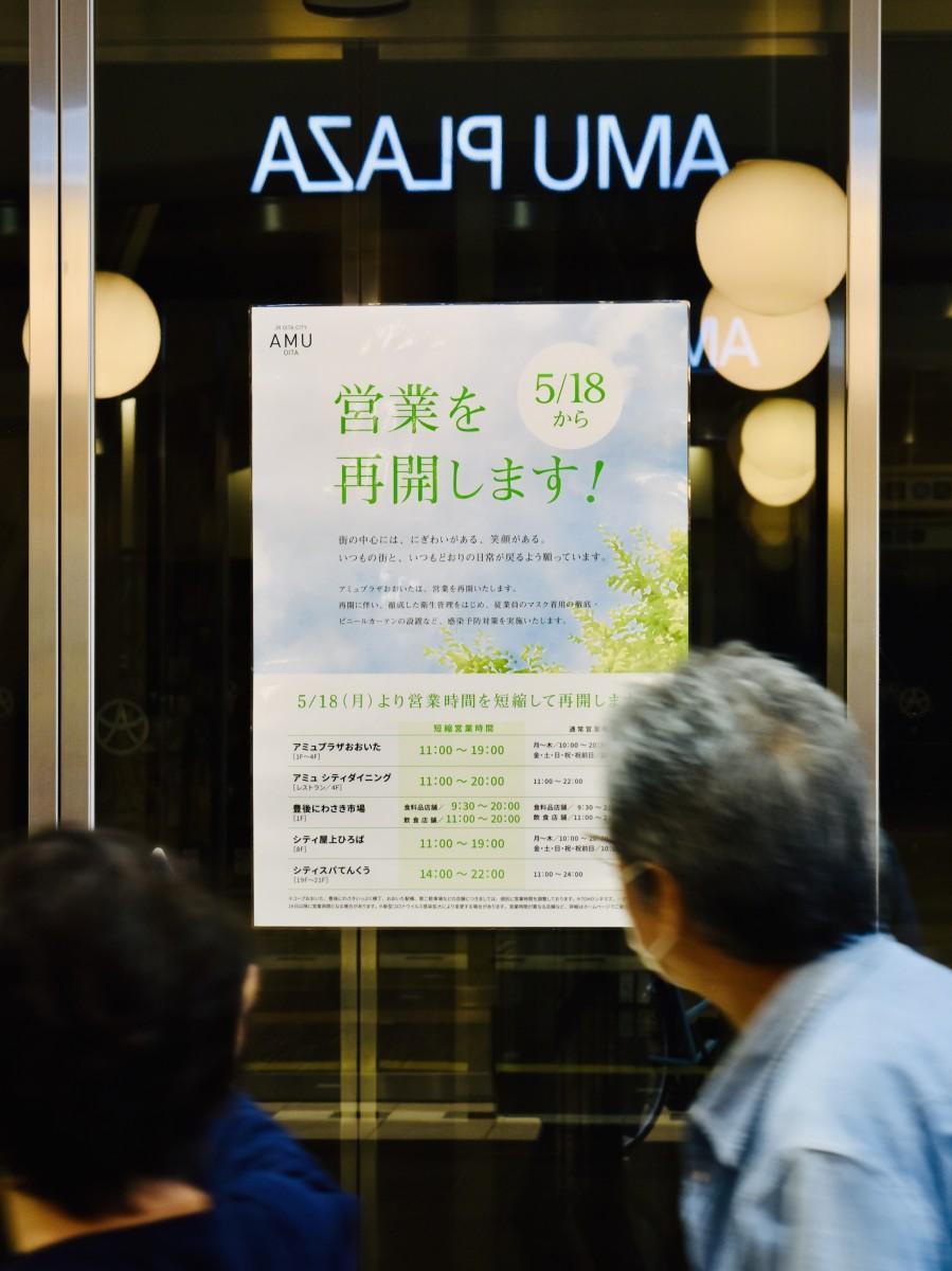 営業再開を告げるポスター(アミュプラザおおいたで、5月14日12時5分ごろ撮影)