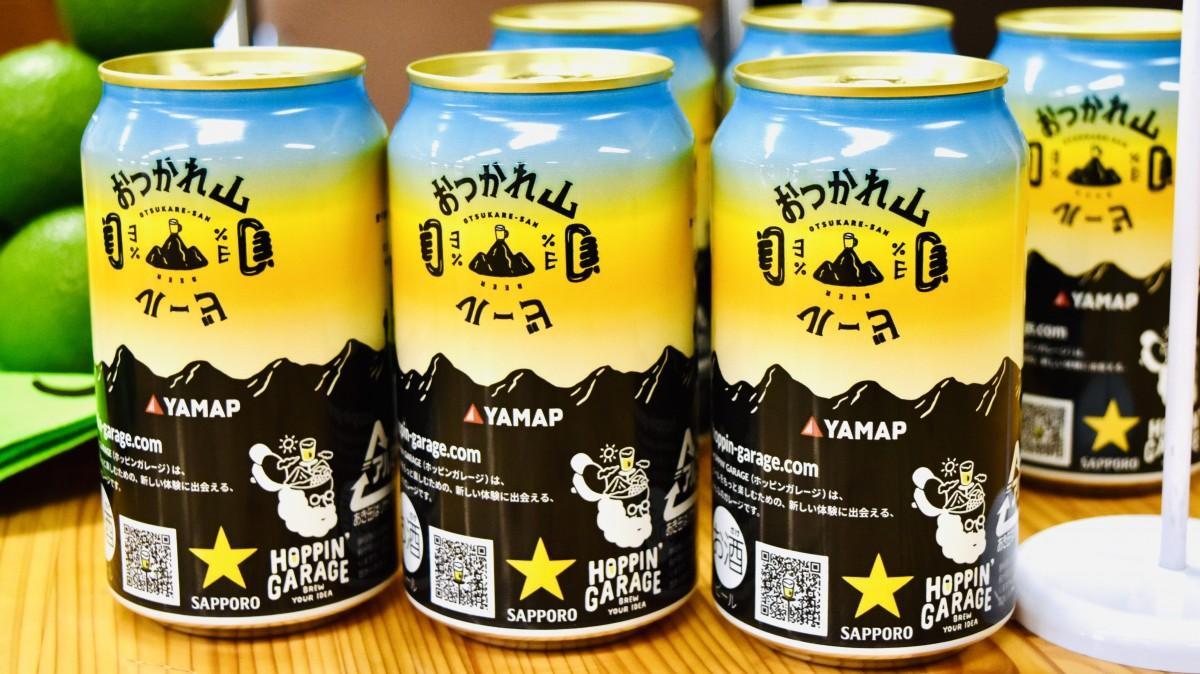 大分県産カボスを使った「おつかれ山ビール」