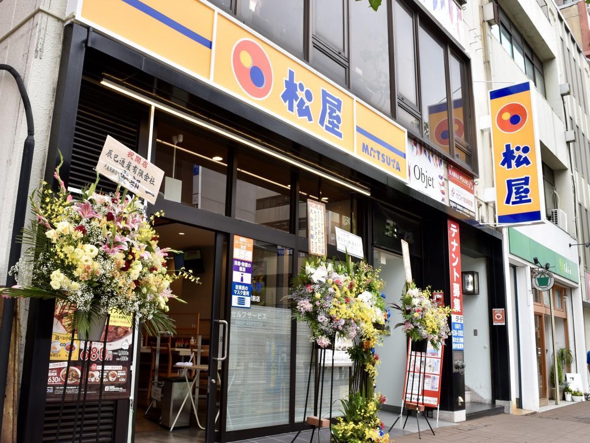 大分駅前の昭和通り沿いにオープンした「松屋」