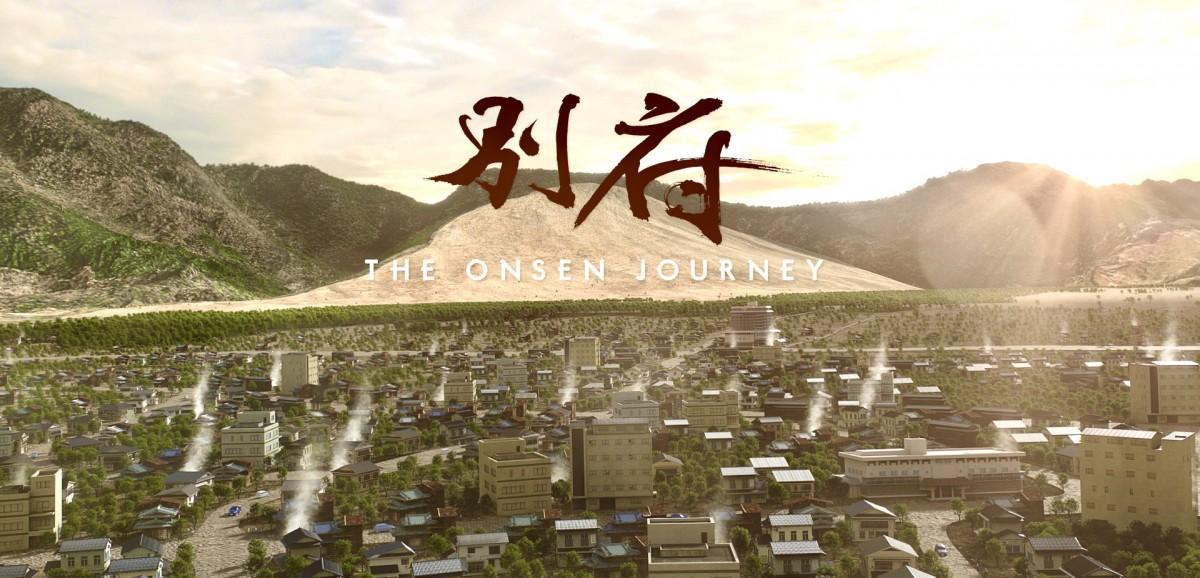 PR動画「別府 THE ONSEN JOURNEY 」