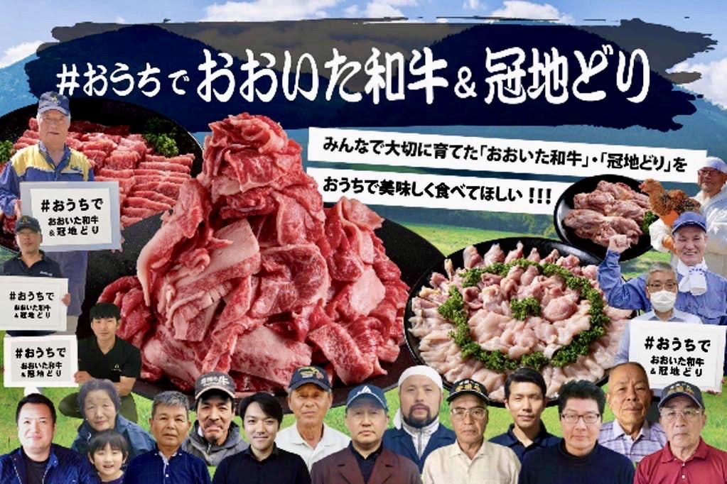 大分ブランド肉のCF「おうちでおおいた和牛&冠地どり」