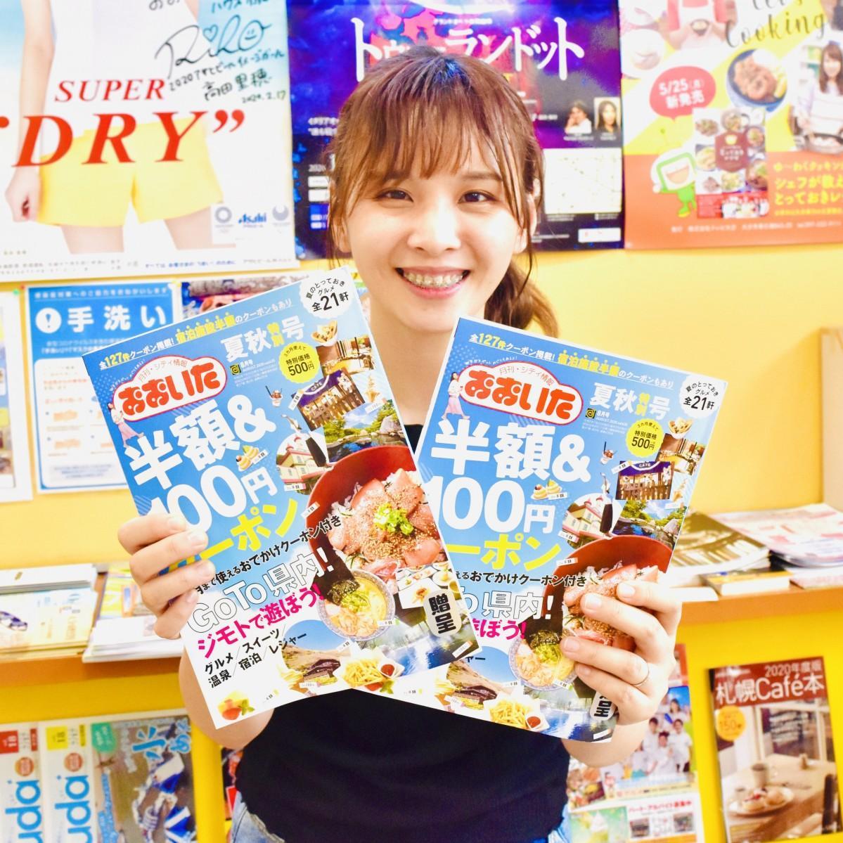 「半額&100円クーポン」を掲載した「月刊シティ情報おおいた」