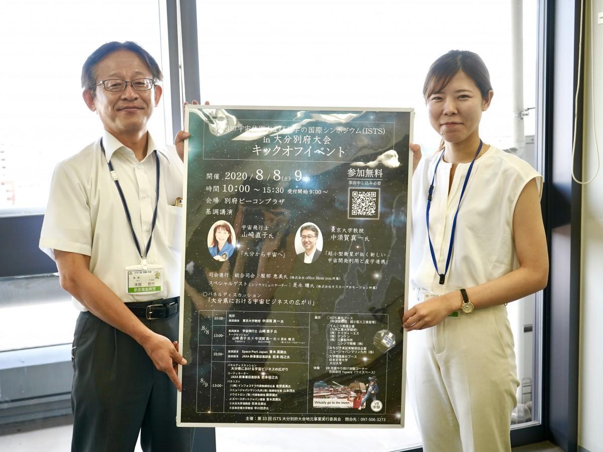 参加を呼び掛ける事務局の木部哲行さん(左)と小野香織さん