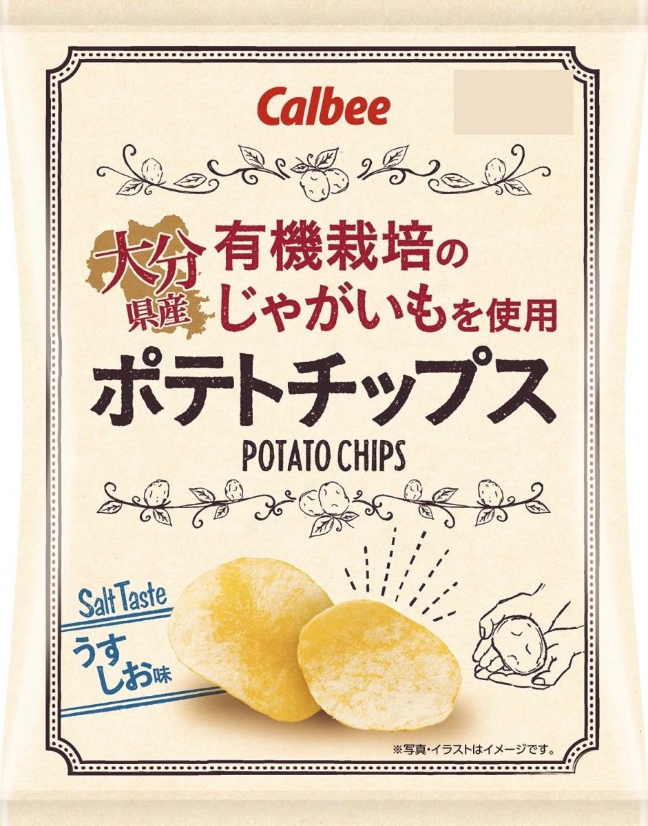 「大分県産 有機栽培のじゃがいもを使用 ポテトチップス」