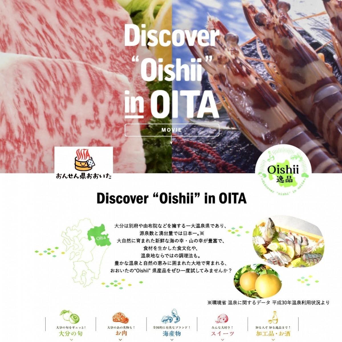 """特設ページ「Discover  """"Oishii"""" in OITA」"""