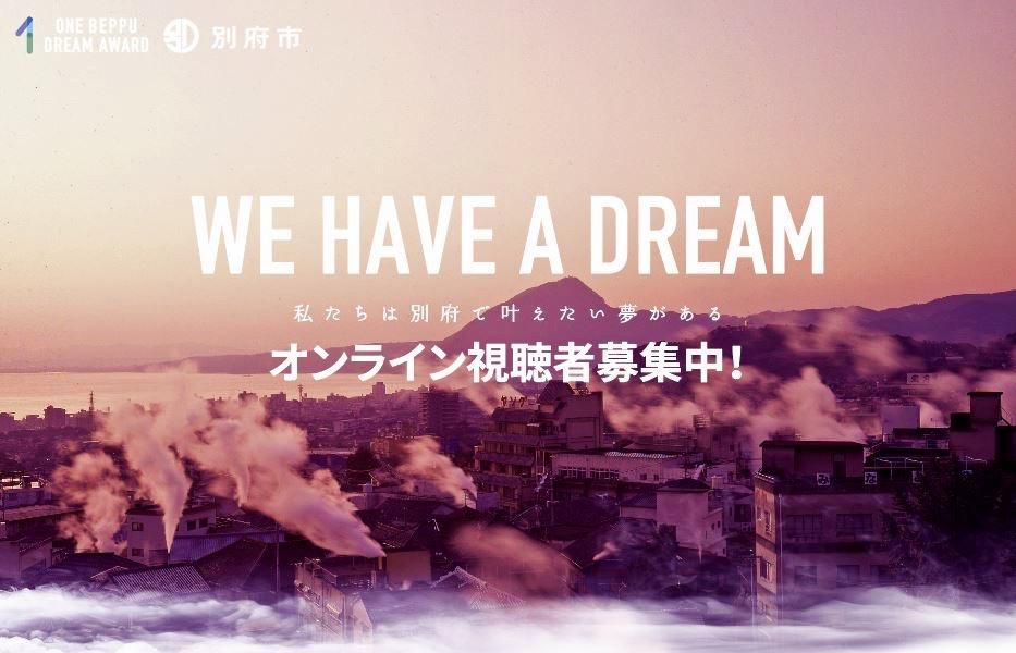 「ONE BEPPU DREAM AWARD 2020 起業・創業部門」視聴者募集
