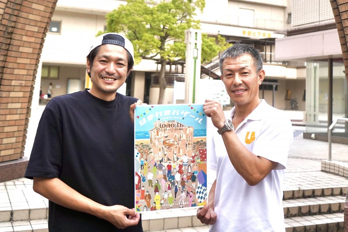 「はまわきバザール」実行委員の関さん(左)と内田さん