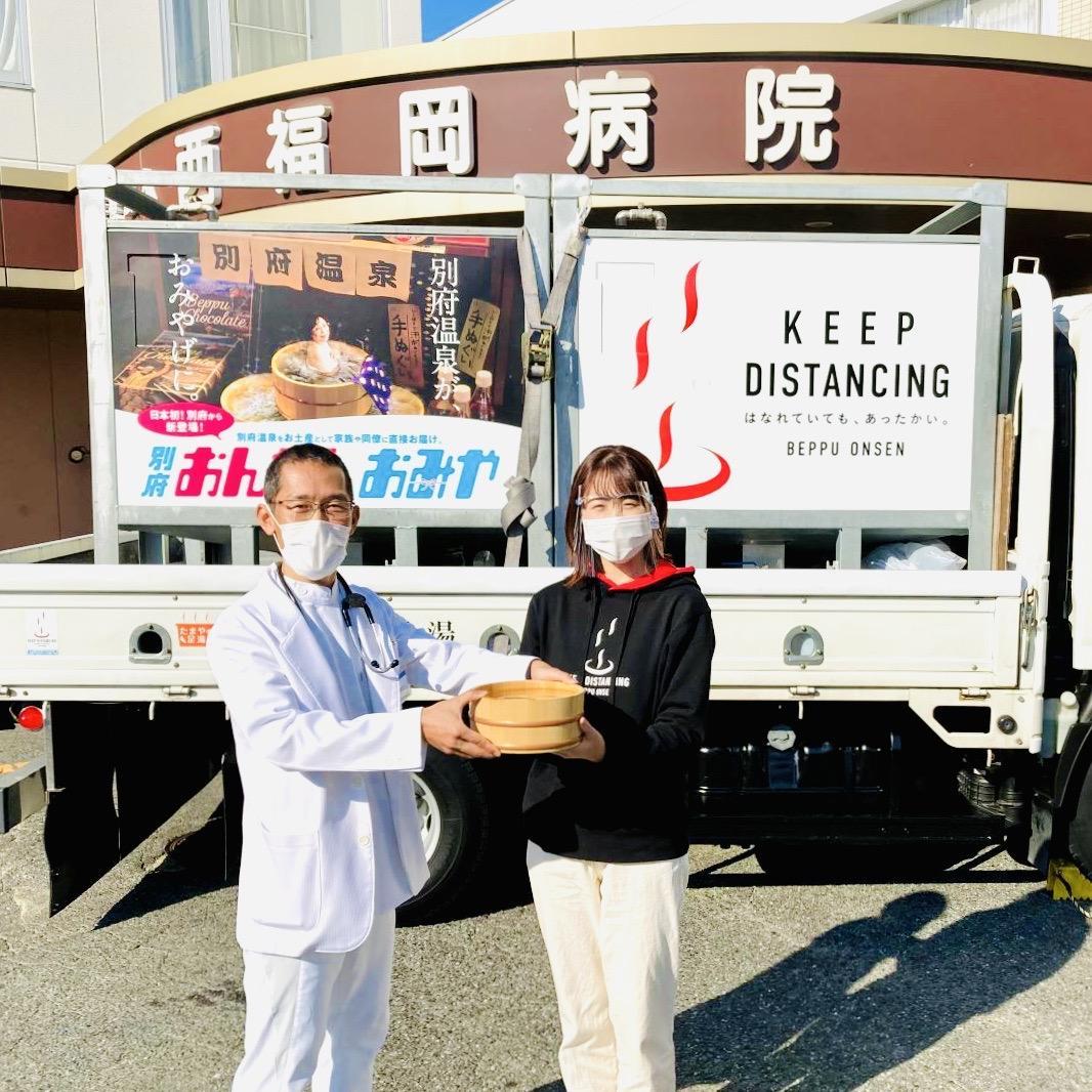 西福岡病院に到着した「おうち温泉とどけ隊」の第1便(ビービズ・リンク提供)