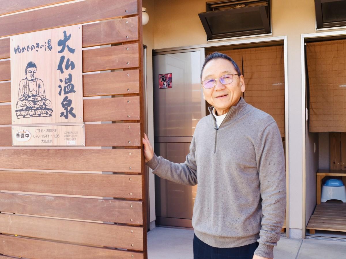 「大仏温泉」の一般利用を呼び掛ける山村さん
