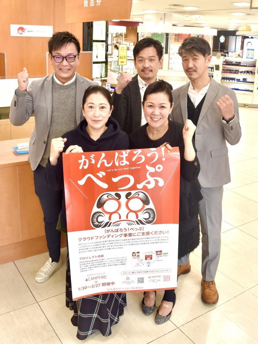 支援を呼び掛ける実行委員(前列左から赤嶺リサさん、中島衣恵さん、後列左から今長さん、吉福さん、中島康之さん)