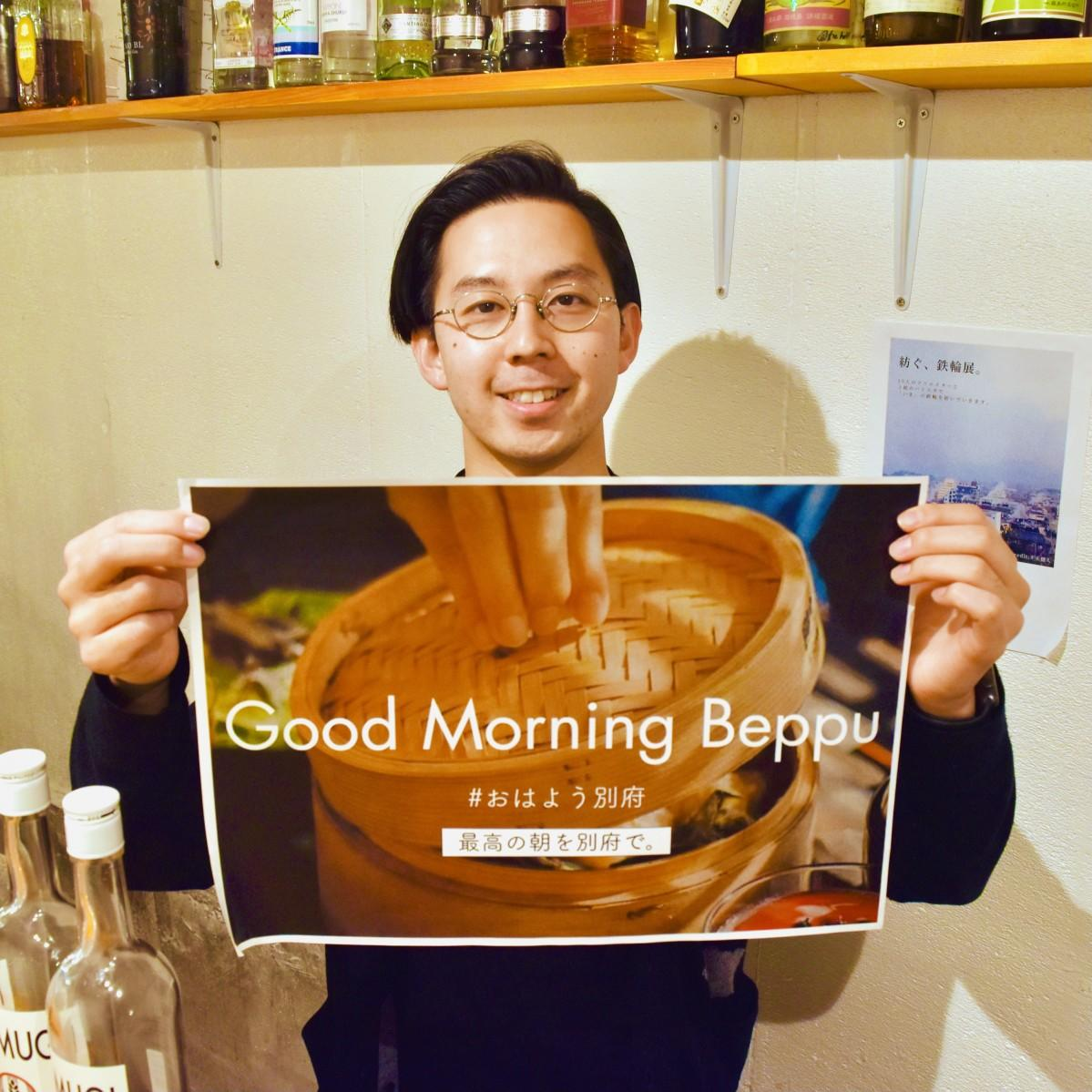 「Good Morning Beppu」の利用を呼び掛ける深川さん