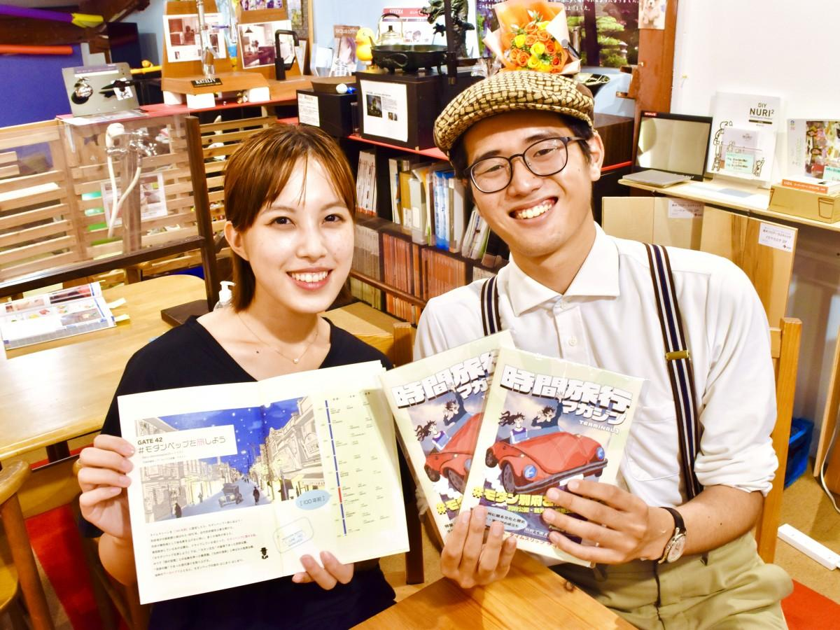 「時間旅行マガジン」を発行した円城寺さん(右)と紺野さん