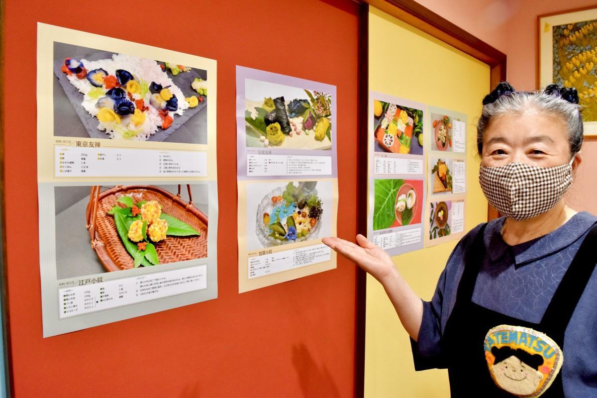 「日本の着物創作料理」の試食会を開く立松さん
