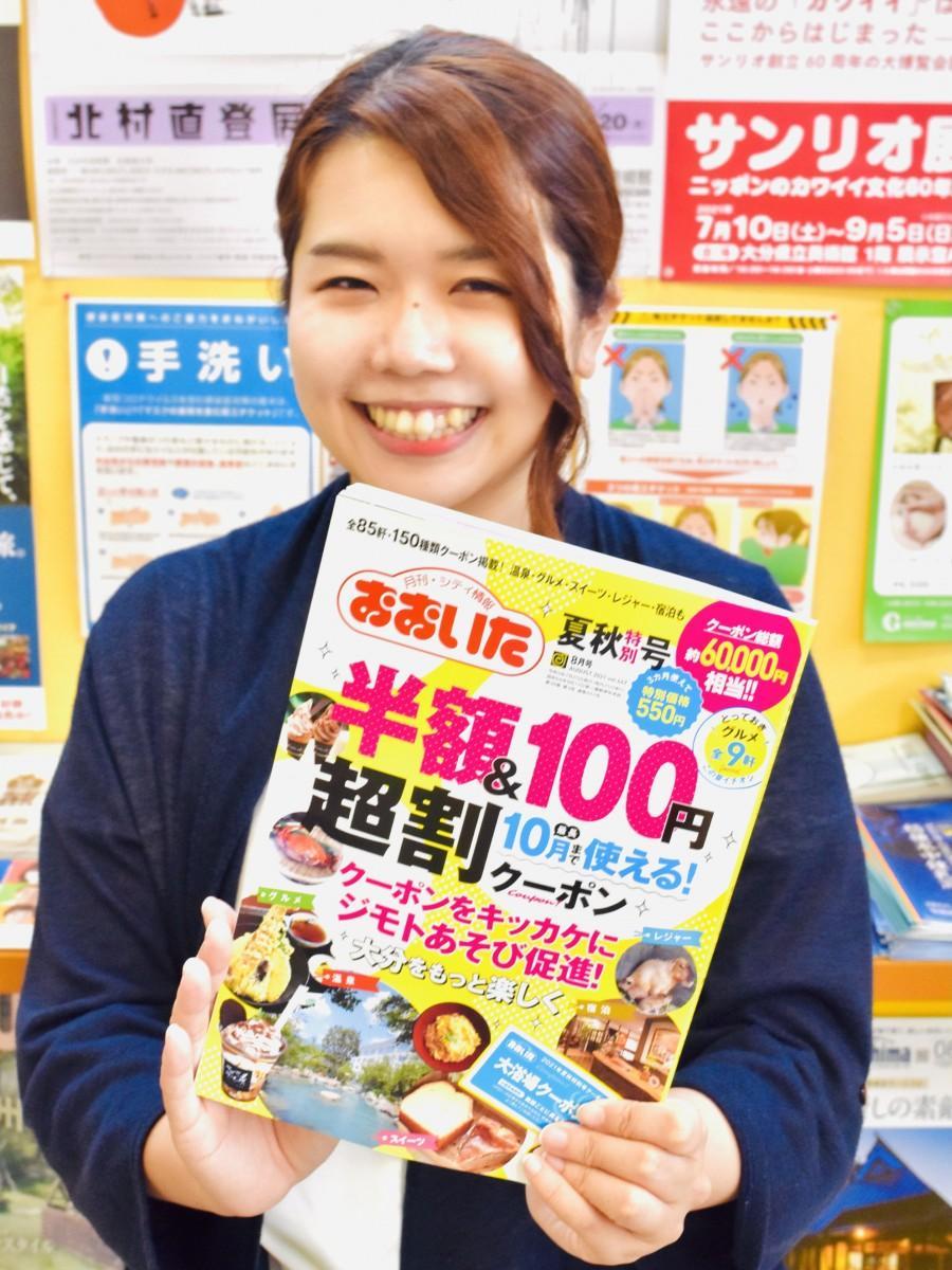 「月刊シティ情報おおいた」の夏秋特別号
