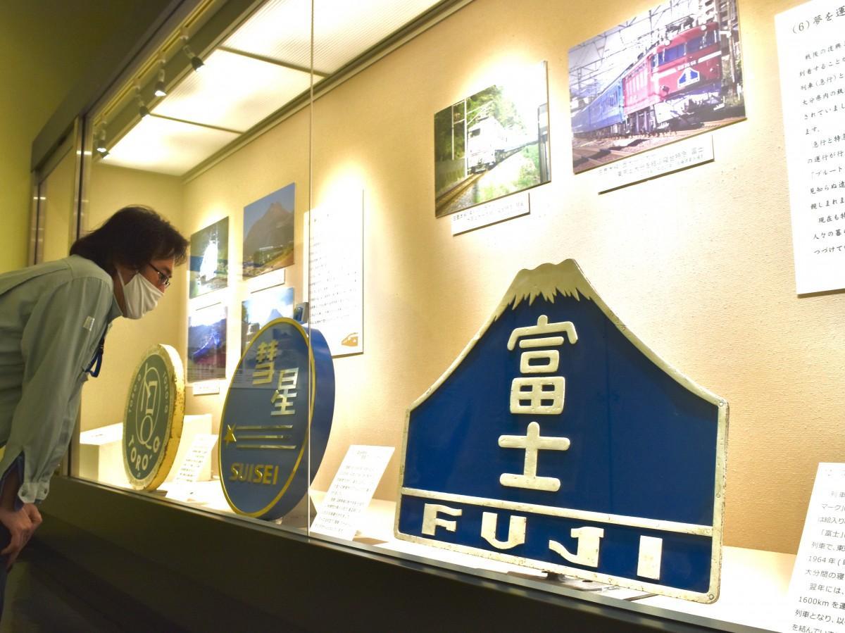 寝台特急ブルートレイン「富士」のヘッドマークなども展示