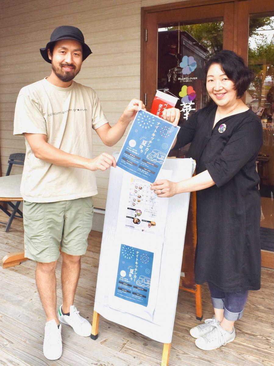 「ナイトキッチンカー夏祭り」を開く大野さん(左)と恒松さん