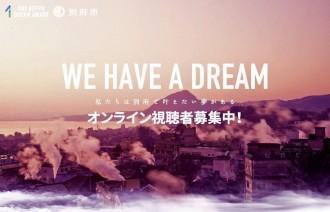 別府市の起業家8人オンラインで「夢」発表 支援企業、視聴者、夢語るゲスト募集