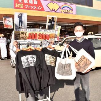 大分・竹田の衣料品店「みやざき」 豪雨被害の熊本・球磨支援グッズ販売、全収益寄付