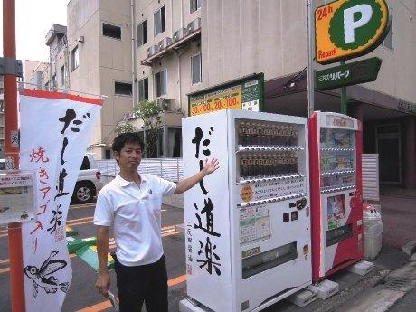 駐車場入り口の自販機と、担当の中茂(なかも)淳さん