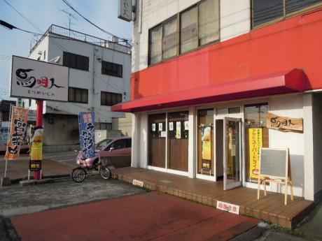 店舗外観。2号線バイパス、新保交差点からすぐの場所にある
