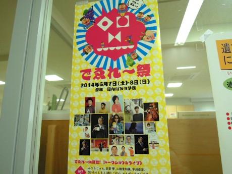 街に貼り出された「でゑれ~祭」のポスター