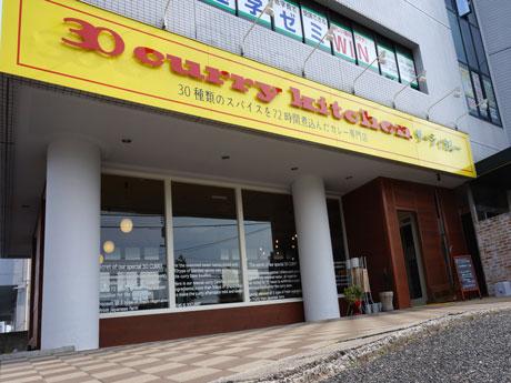 「30currykitchenサーティカレー岡山本店」の外観