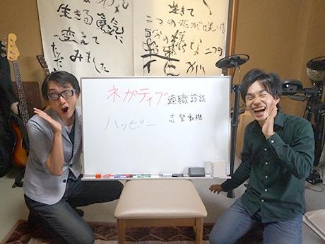 MINATOさんと中山さん