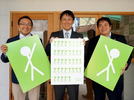 写真左から、今井さん、代表の大山さん、元代表の石田さん