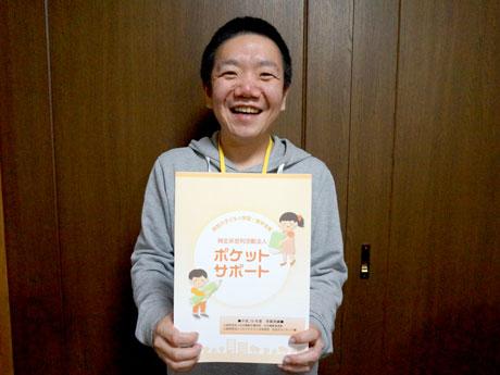 NPO「ポケットサポート」代表理事の三好祐也さん