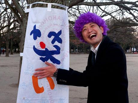「笑いヨガ」リーダーのMINATOさん
